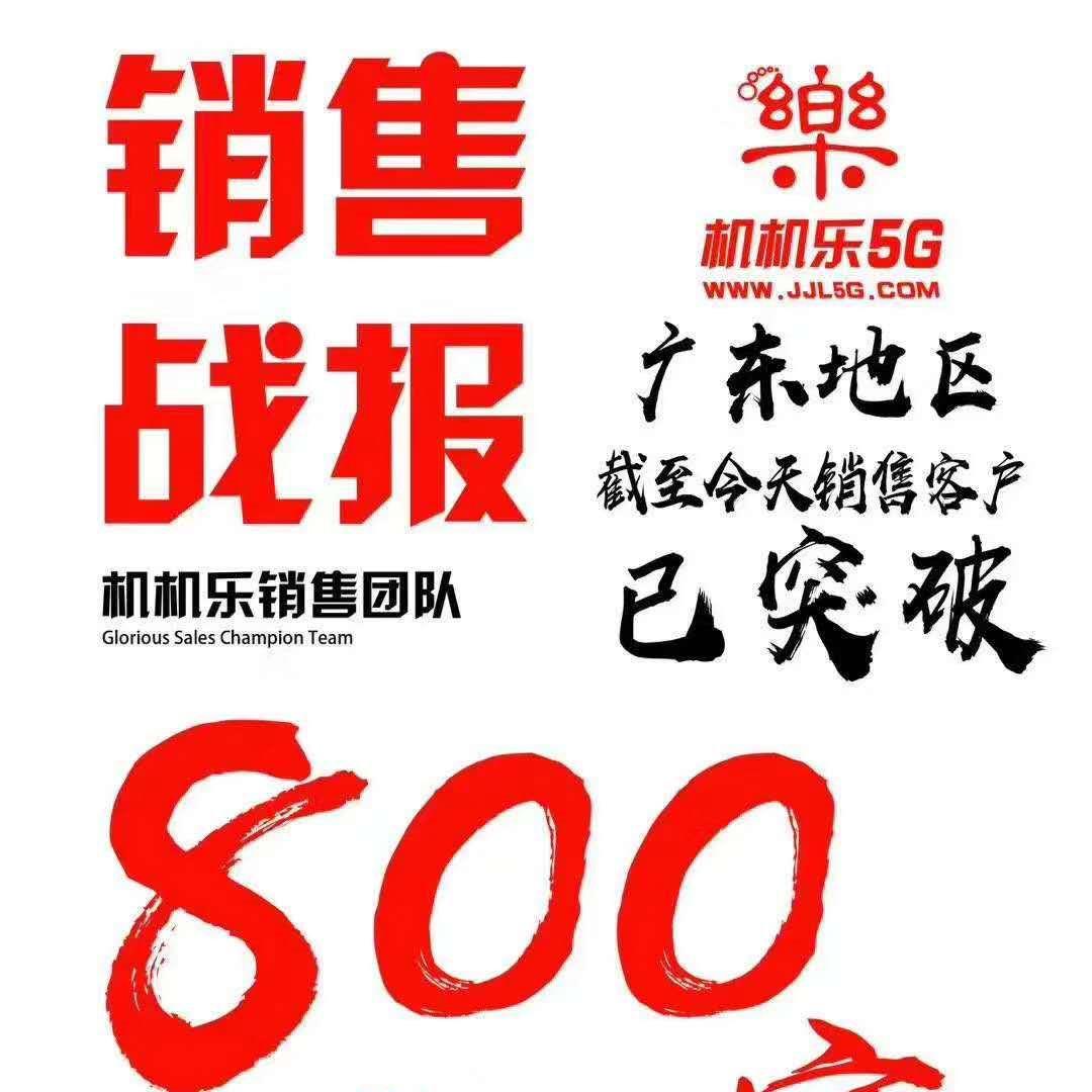 热烈祝贺广东地区机机乐用户突破800家!