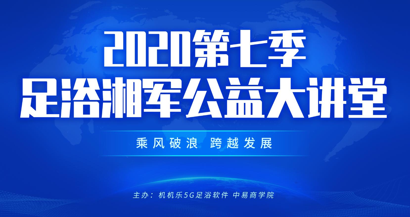 参会指南:【机机乐5G】 足浴湘军公益大讲堂(第七季)