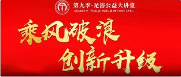 【机机乐5G】足浴公益大讲堂(第九季)